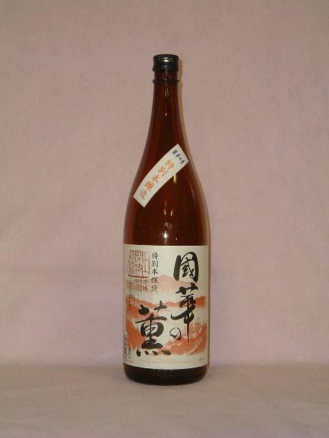 國華の薫 特別本醸造